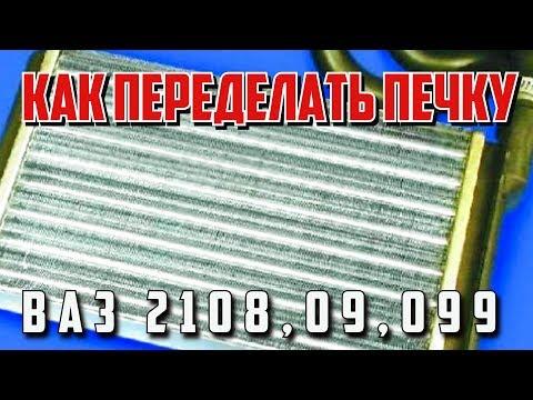 Как переделать печку  ( не греет печка, ремонт печки, плохо греет, как сделать )- 2108, 2109, 21099