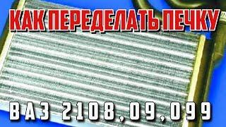 видео Ремонт печки ВАЗ 2110 своими руками