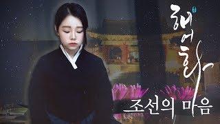 [셀리아 킴] 조선의 마음 - 영화 '해어화' 中 [주영스트 cover] /Jooyoungst / Celia Kim / Cover
