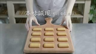 嚴選用料、六段變溫烘烤的頂級餅乾美味.