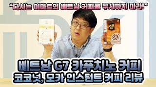 이마트에서 구매가 가능한 G7커피 카푸치노 모카와 코코…