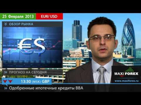 25.02.13 - Прогноз курсов валют. Евро, Доллар, Фунт. MaxiForex