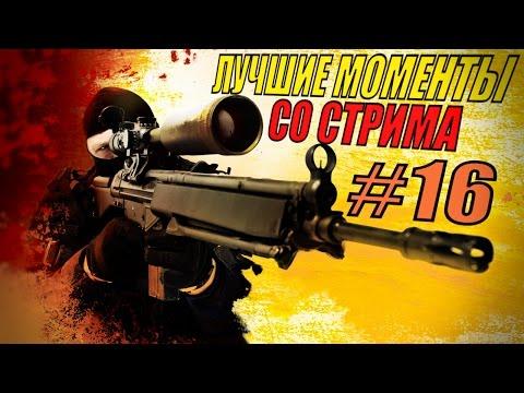 CS:GO | Лучшие моменты со стрима #16