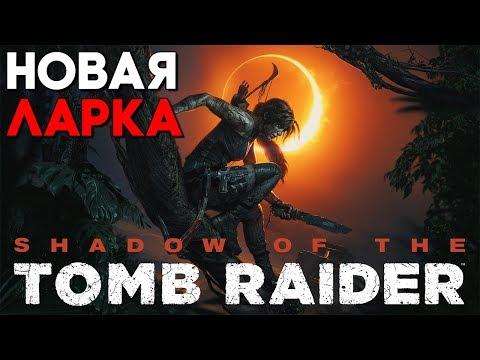 Shadow of The Tomb Raider Прохождение на русском ► Часть 1 ► НОВАЯ ЛАРА КРОФТ