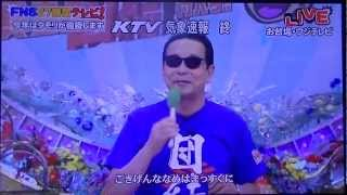 関西テレビ気象情報音 thumbnail