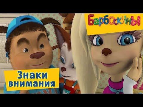 Барбоскины - 🍃 Лето на носу 🐶 ✨ Сборник 2017 года