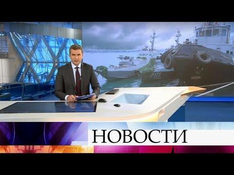 Выпуск новостей в 18:00 от 21.11.2019