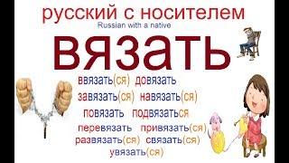 № 423 Глаголы русского языка: ВЯЗАТЬ с приставками
