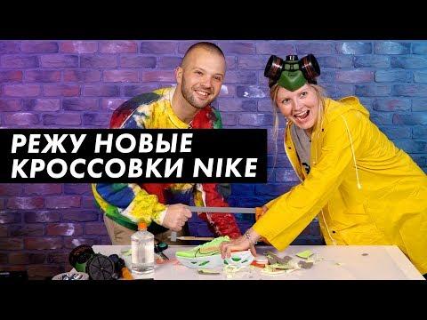 Что на самом деле внутри кроссовок Nike? / Луи Вагон