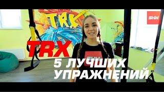 5 лучших упражнений с TRX