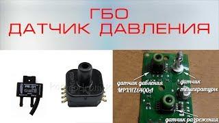 Bosim sensori yoki ular bilan noto'g'ri nima sensor, LPG xaritasi