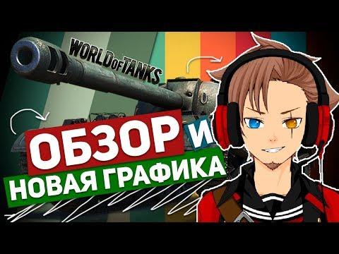 WORLD OF TANKS 1.0: ОБЗОР И НОВАЯ ГРАФИКА