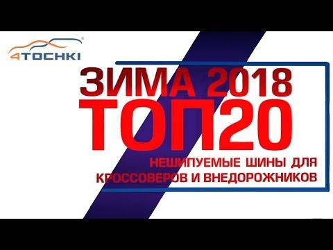 ТОП-20 нешипуемых зимних шин для кроссоверов и внедорожников ЗИМА 2018 на 4 точки