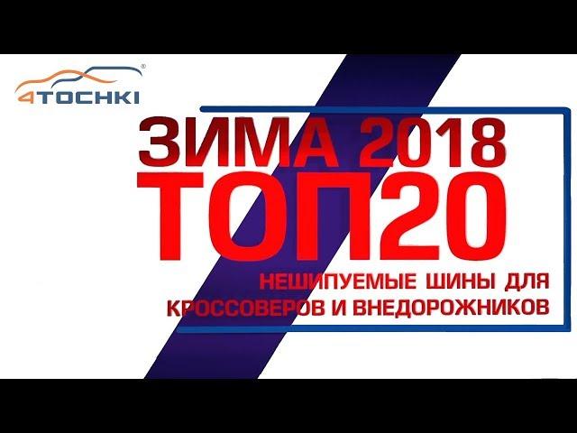 ТОП-20 нешипуемых зимних шин для кроссоверов и внедорожников ЗИМА 2018 на 4 точки. Шины и диски