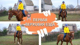 Моя первая верховая езда. Катание на лошади в Феодосии, Крым