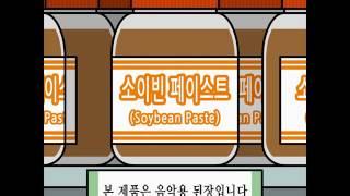 소이빈페이스트 (Soybean Paste) - Love…