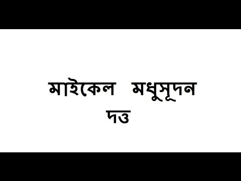 Michael Madhusudan Dutta মাইকেল মধুসূদন দত্ত