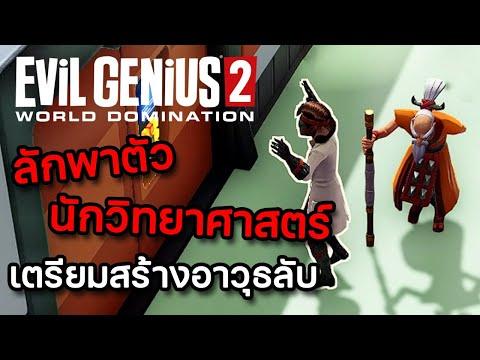 Evil Genius 2 | EP.6 ลักพาตัวนักวิทยาศาตร์เตรียมสร้างอาวุธลับ