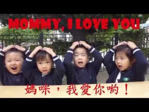 2015 Monrovia Tzu Chi Great Love Preschool Mother's Day to Moms Video 2015??????