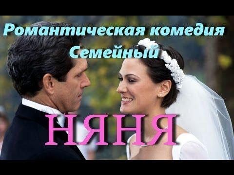 Романтическая комедия - Няня HD! 1 и 2 Часть новинка !Лучшие Фильмы про любовь, кино мелодрама
