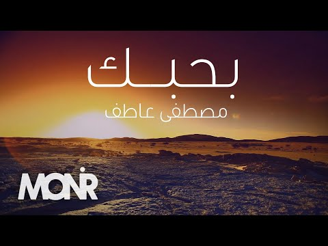Mostafa Atef - Bahebbak (Music Video) | مصطفى عاطف - بحبك