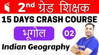 11:00 PM - 2nd Grade Teacher 2018 | Geography by Rajendra Sir | Indian Geography