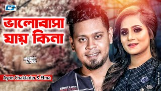 Valobasha Jay Kina Na | Ayon Chaklader | Elma | Bangla Super Hits Music Video 2017 | FULL HD