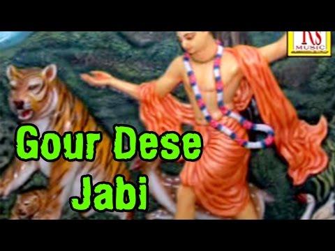 Gour Dese Jabi   Bangla Folk Song   Somnath Das Baul   Rs Music   Latest Bengali Songs 2016
