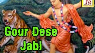 Gour Dese Jabi | Bangla Folk Song | Somnath Das Baul | Rs Music | Latest Bengali Songs 2016