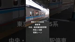 東京メトロ05系更新車 中央・総武線各駅停車阿佐ヶ谷駅 発車シーン