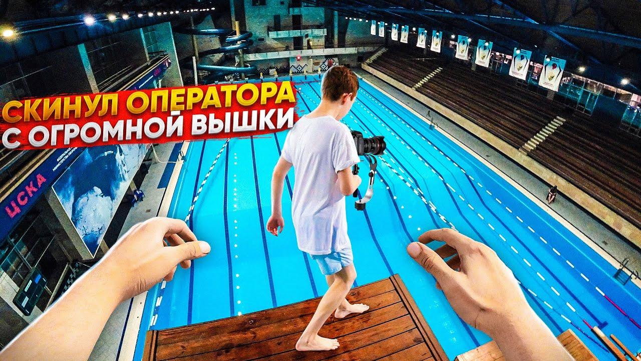 СКИНУЛ ОПЕРАТОРА С ОГРОМНОЙ ВЫШКИ | Заруба на лучшую съемку в прыжке