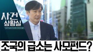 압수수색으로 본 '조국 수사'…급소는 사모펀드? | 사건상황실