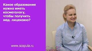 Какое образование нужно иметь косметологу,  чтобы получить мед. лицензию? | Scopula.ru
