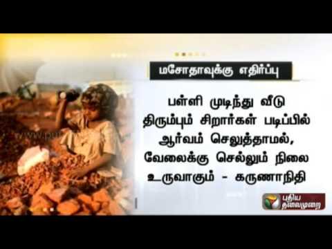 child labor essay in tamil   essaytamilnadu politcal  ies oppose amendment to child labour act