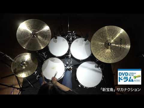 新宝島 『DVDで今日から叩ける! かんたんドラム』