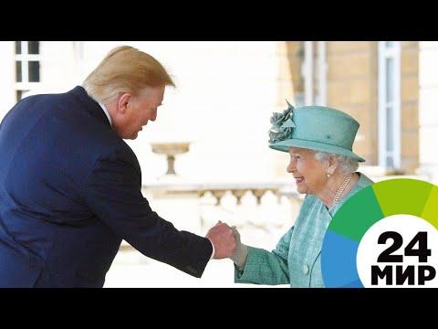 Прикоснулся к королеве: Трамп нарушил правила этикета - МИР 24