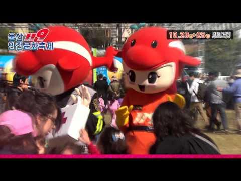 울산시(Ulsan) 2015 울산119안전문화축제