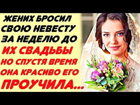 Жених бросил невесту за неделю до свадьбы... Но спустя время она проучила его, а он был удивлён...