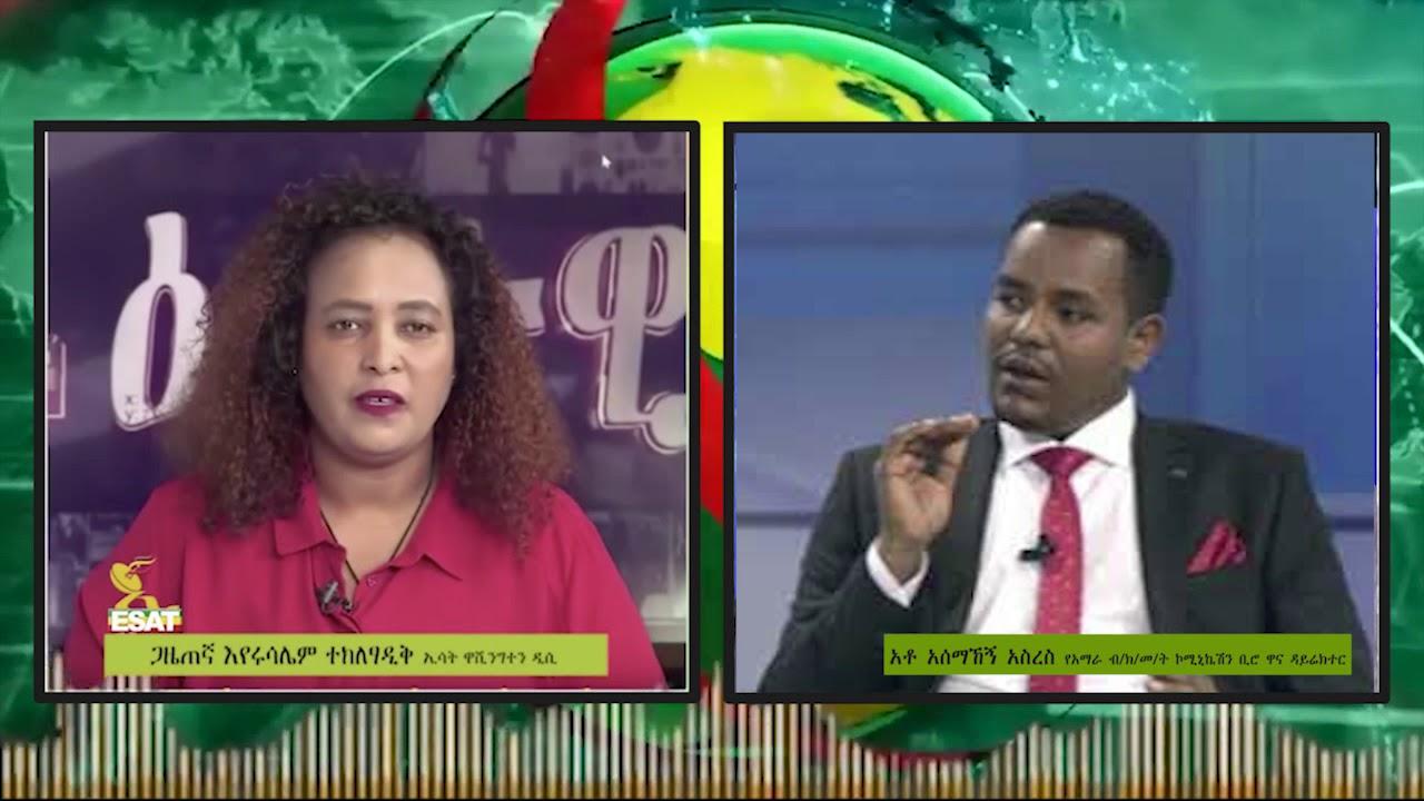 ESAT Interview Eyerusalem with Ato Asemahegn Asres - በማዕከላዊ ጎንደር ዞን ደምቢያ ወረዳ የአዘዞ አውሮፕላን ማረፊያ አካባቢ በ
