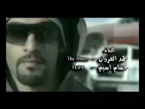 Arabic Hip hop Rap Music ( The Mistro & Flipp )