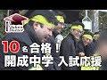 開成中学校  10名合格!入試応援 2018年2月1日 の動画、YouTube動画。