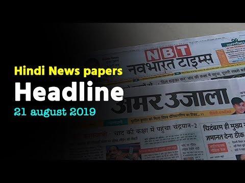 Daily Leading Hindi News papers Headline
