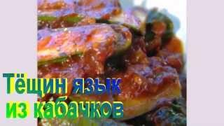 ТЁЩИН ЯЗЫК из КАБАЧКОВ. Рецепт приготовления кабачков.