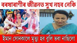 বৰষাৰাণী বিষয়াৰ খবৰটো শুনি বেয়া লাগি/Assamese Actress Barsha Rani Bishaya Sad News