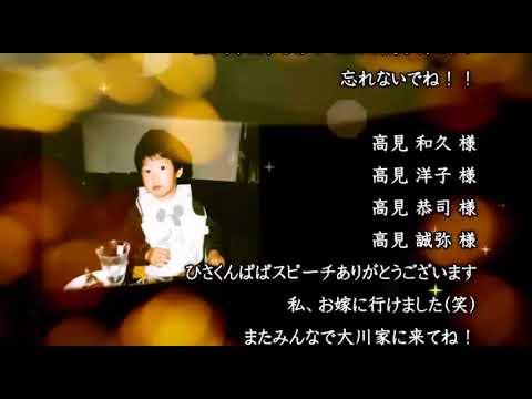 モニター Shinin Endroll 結婚式 エンディングムービー