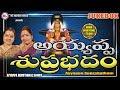 Download అయ్యప్ప సుప్రభాతం | Ayyappa Suprabhatham | Ayyappa Devotional Songs Telugu | Bangalore Sisters MP3 song and Music Video