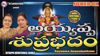 అయ్యప్ప సుప్రభాతం | Ayyappa Suprabhatham | Ayyappa Devotional Songs Telugu | Bangalore Sisters