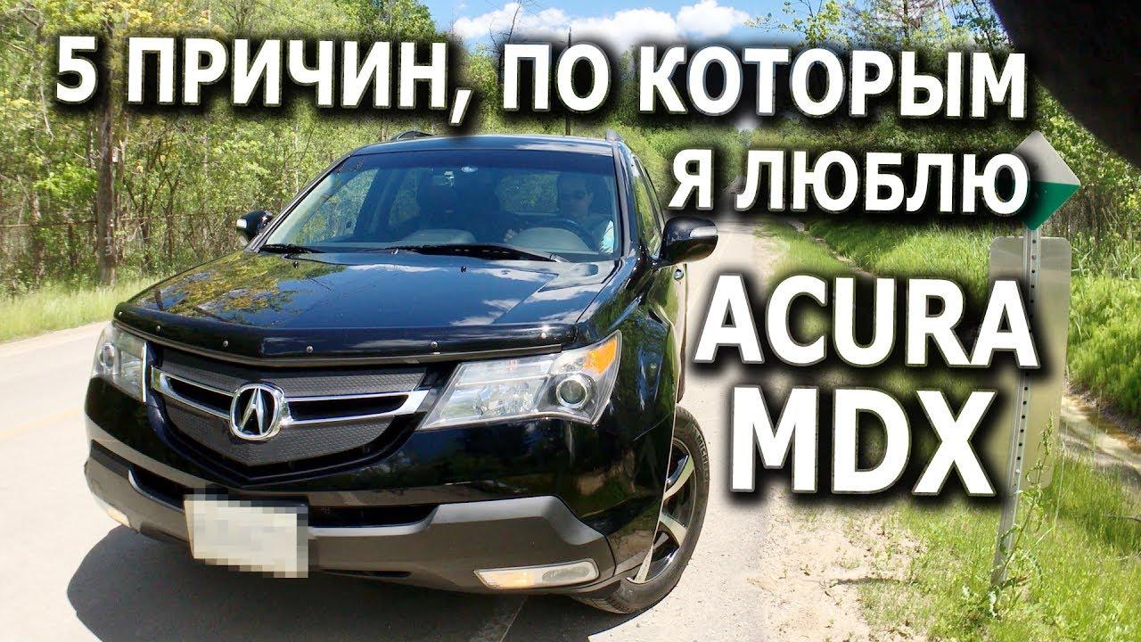 5 ПРИЧИН, ПО КОТОРЫМ Я ЛЮБЛЮ Acura MDX