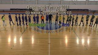 Обзор матча. Мытищи – Ухта Открытого Турнира 2018 по мини-футболу 2004г.р.