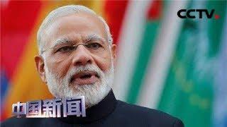 [中国新闻] 媒体焦点 印度总理莫迪开启第二任期 印度媒体:莫迪的一场外交盛宴 | CCTV中文国际